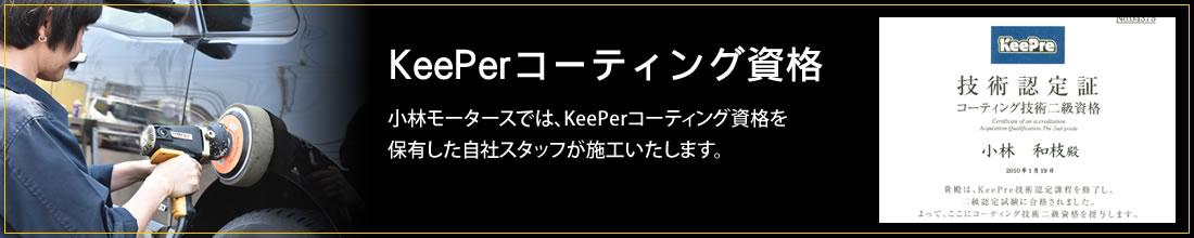 keeperコーティング料金表